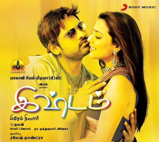 New Tamil Movies Mp Songs